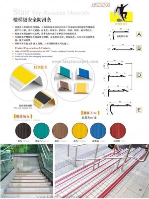 Milta-Stair-Slip-Resistant-Material