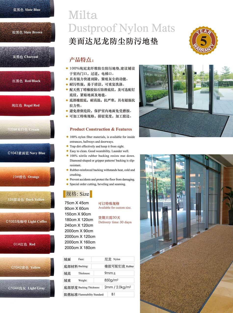 Milta Dust Proof Nylon Mat Macau Carpet Vinyl Floor
