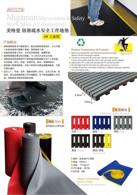 Migaman-Slip-resistant-&-Safety-Work-Mat-A#-(Industrial)