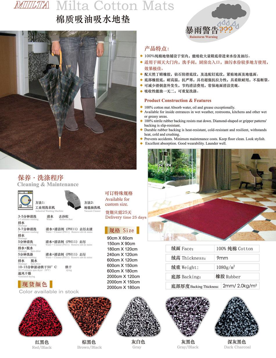 Milta cotton mat