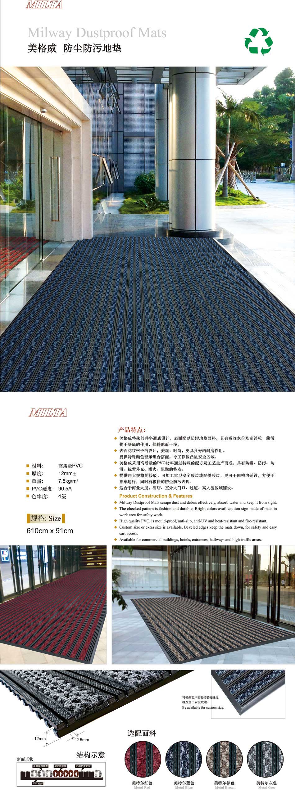 Milway-Dustproof-Mat