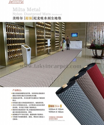 metal-nylon-dustproof-mat