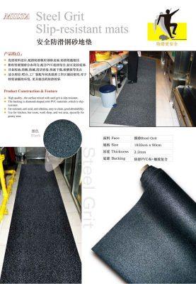 Steel-Grit-Slip-Resistant-Mat