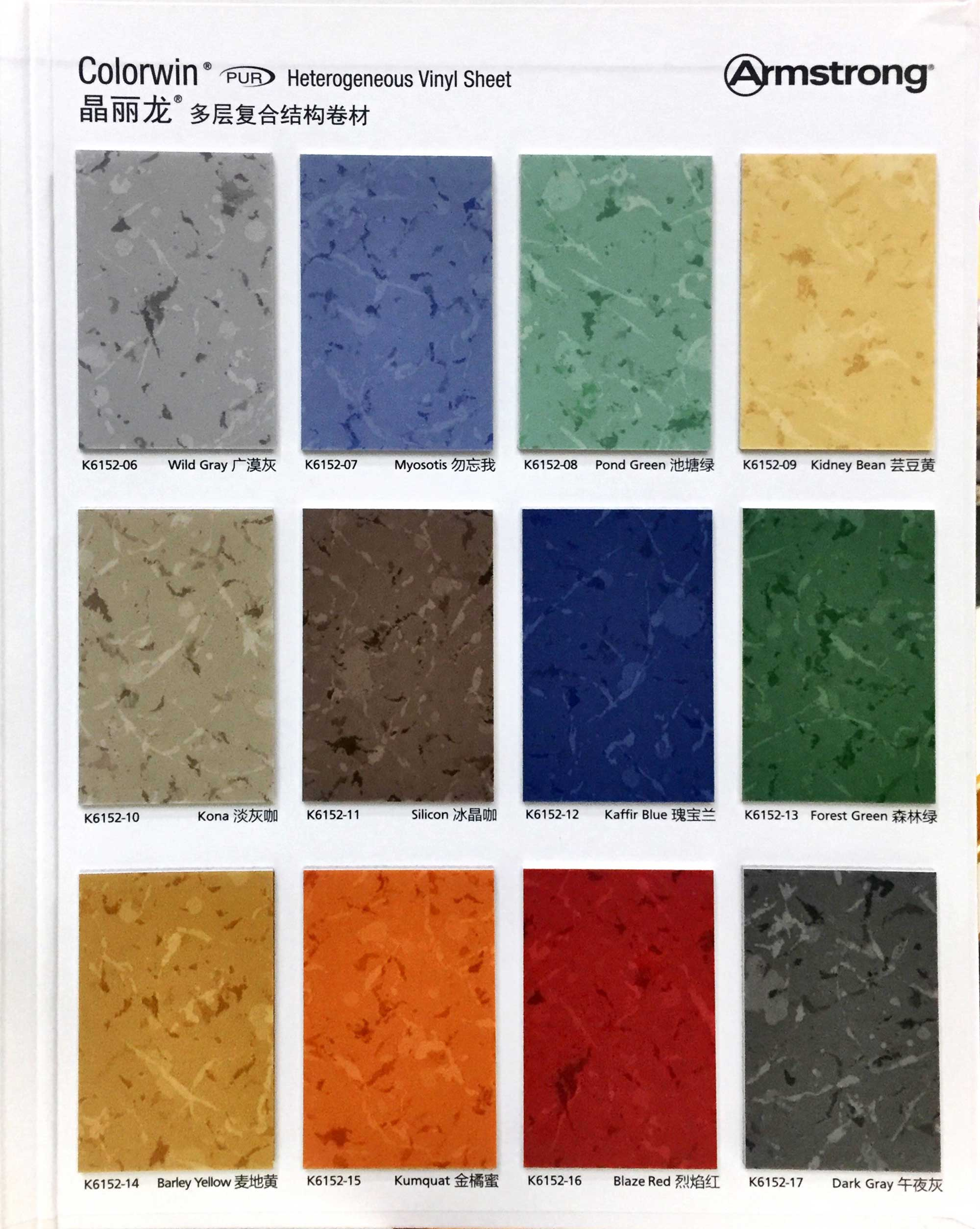 Armstrong Colorwin Heterogeneous Vinyl Sheet Flooring
