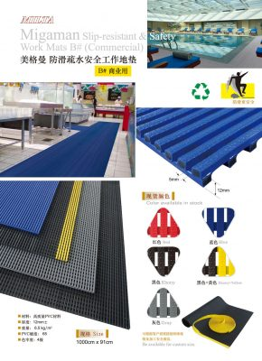 Migaman Slip-resistant & Safety Work Mat A# (Commerical)