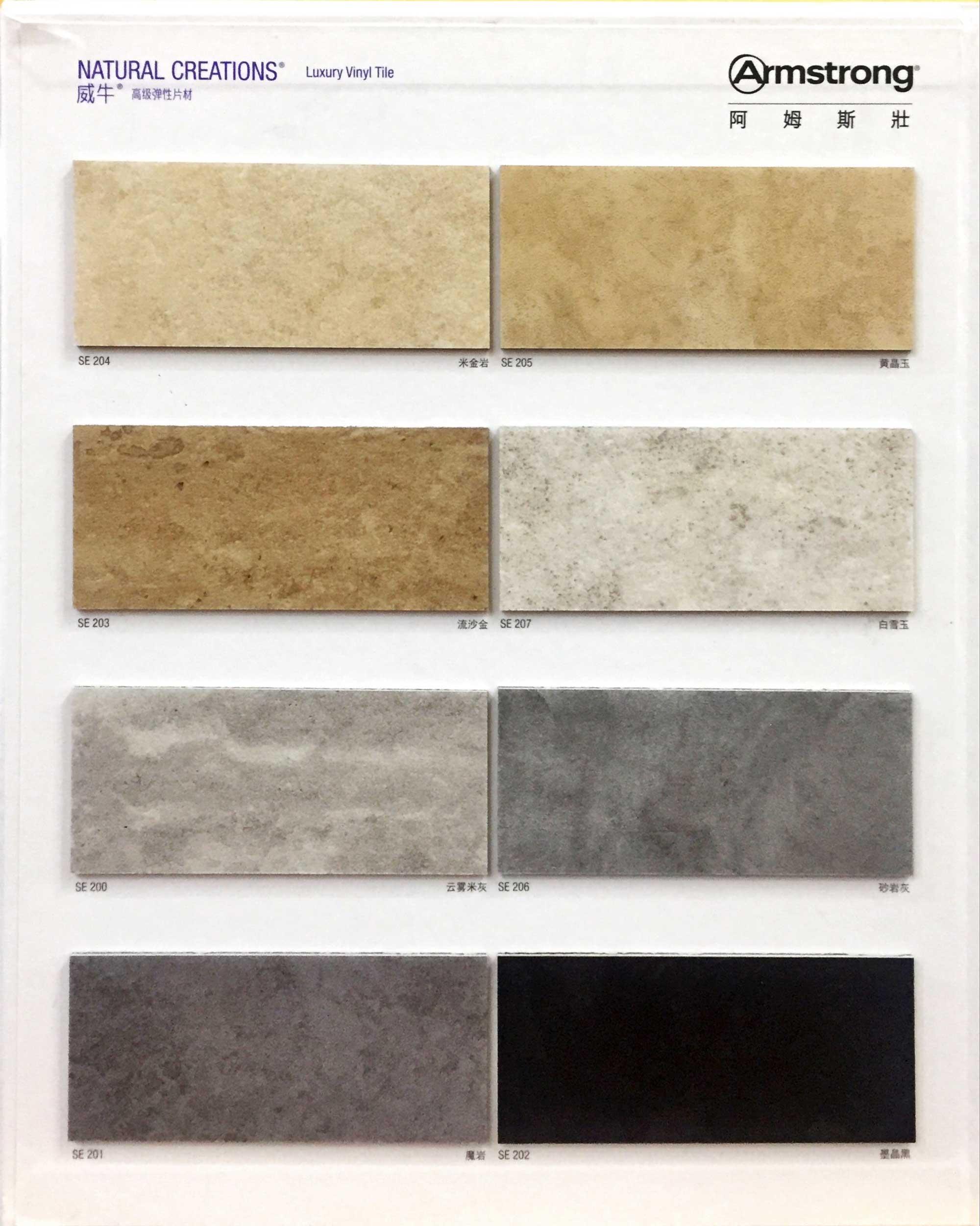 Armstrong Natural Creations Takyin Vinyl Tile Flooring Specialist Macau
